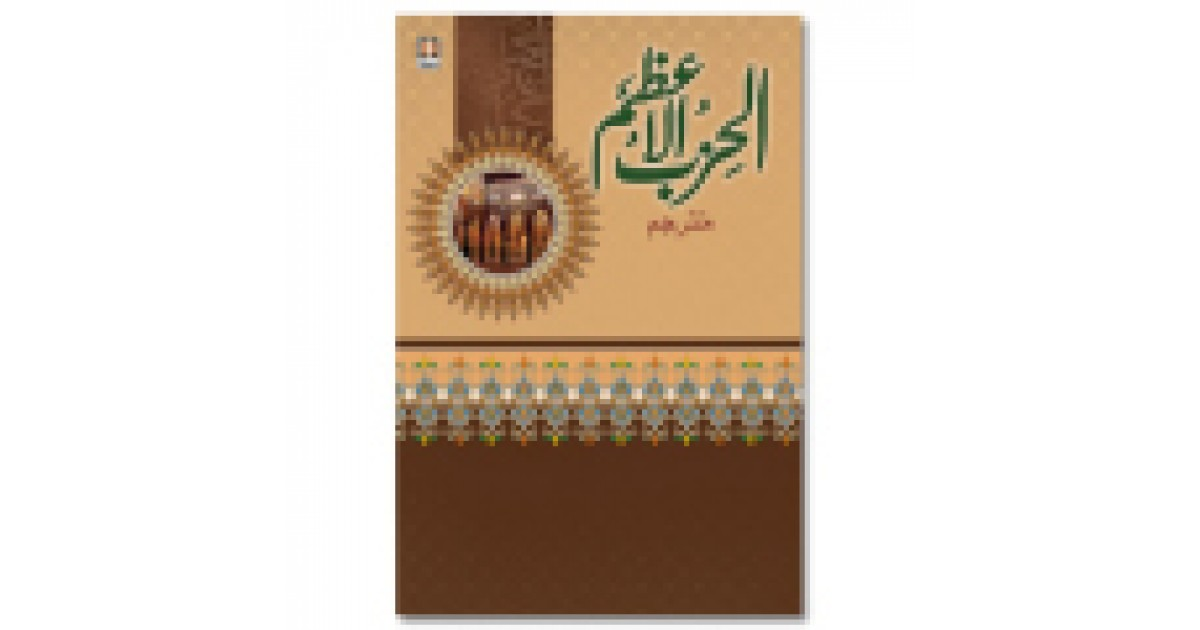 Islamic Books in Urdu online in India at Shiddat com