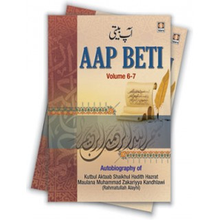 Aap Beti in English in 2 Vols