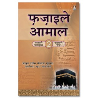 Fazail-E-Amaal Vol-2 (HINDI)