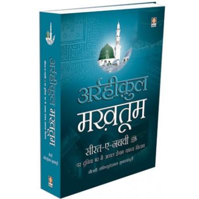 Ar-Raheeq Al-Makhtum - Biography of the Prophet Muhammed (SaW) HINDI