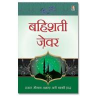Bahishti Zewar Hindi