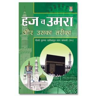 Haj wa Umrah aur Uska Tariqa - Hindi