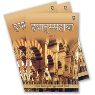 Hayatus Sahabah - Hindi - 3 Vols Set