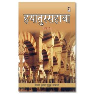 Hayatus Sahabah in Hindi Vol-2 Only