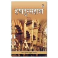 Hayatus Sahabah in Hindi Vol-3 Only