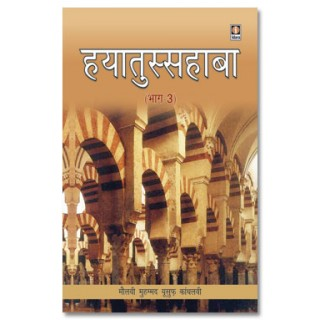 Hayatus Sahabah in Hindi Vol-3 Only