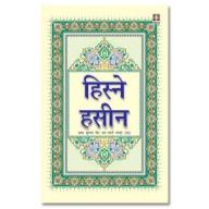 Hisn-E-Haseen in Hindi language