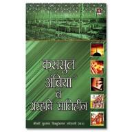 Qasasul Ambiyaa in Hindi language