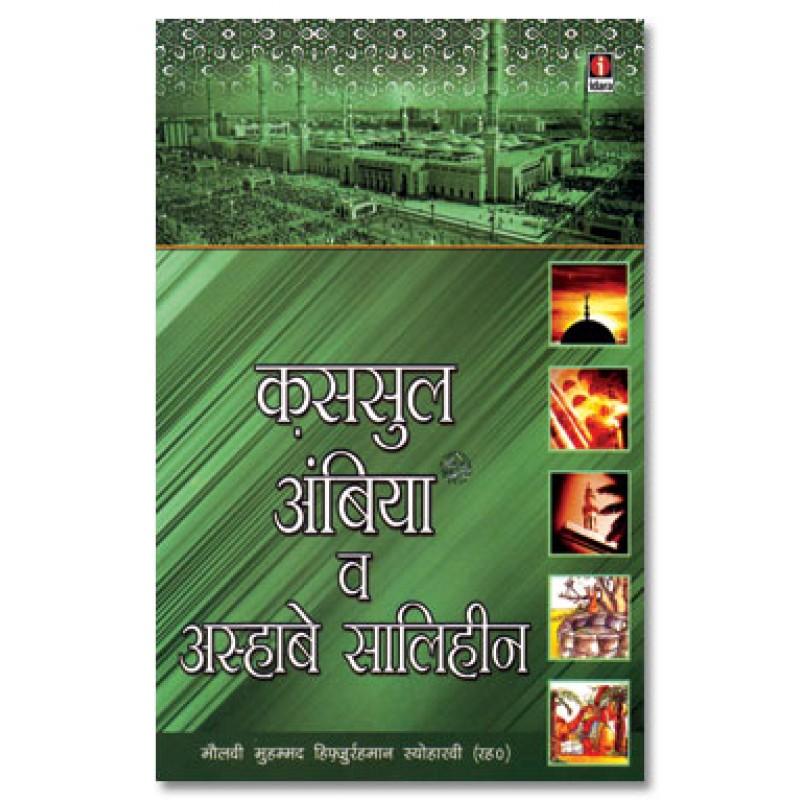 Qasasul Ambiyaa In Hindi Language Islamic Book Online In India