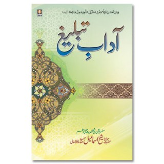 Adaab-E-Tableegh- Islamic Books in Urdu