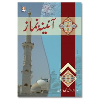Aaina-e-Namaz in Urdu
