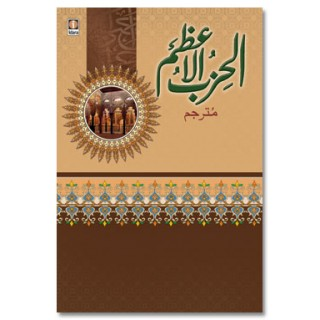 Al Hizbul Azam | Arabic-Urdu