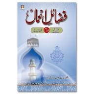 Fazail-E-Amaal Vol-2 (URDU)