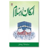 Arkan-E-Islam in Urdu