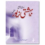 Bahishti Zewar Complete URDU
