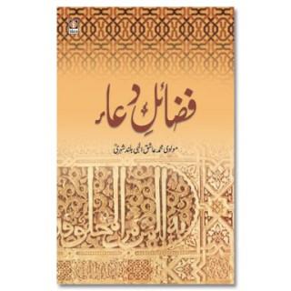 Fazail-E-Dua - Urdu