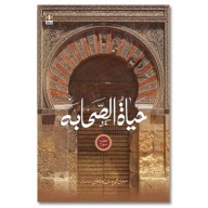 Hayatus Sahabah - (Vol-3 Only)  in Urdu