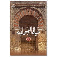 Hayatus Sahabah Vol-2 Only in Urdu