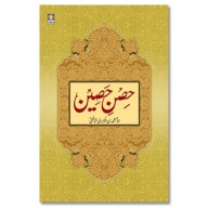 Hisn-E-Haseen in Urdu