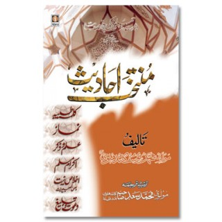 Muntakhab Ahadith in Urdu