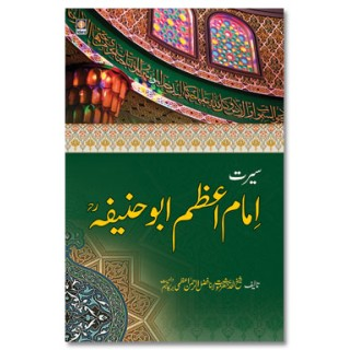 Seerat Imam-e-Azam Abu Haneefa (Rah) URDU