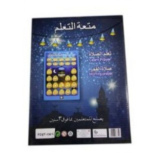 Arabic and English Muslim ipad