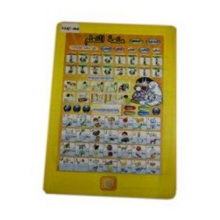 Arabic and English Muslim ipad like device