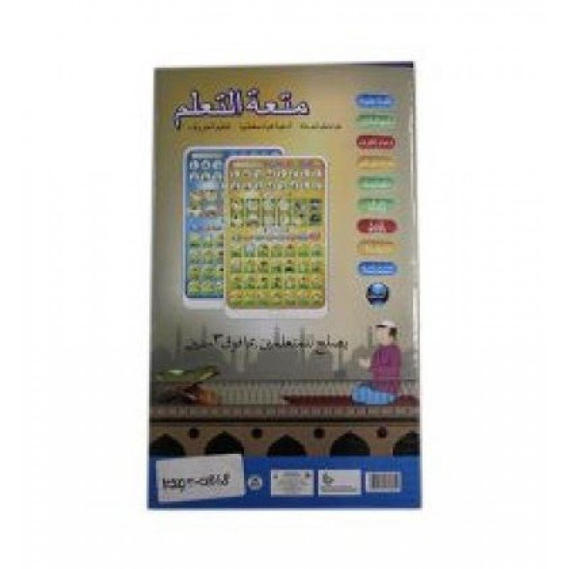 Interactive Toy- childrens to learn namaz