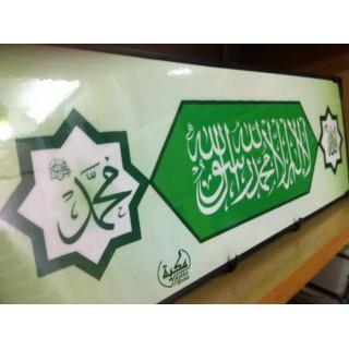 Allah-Muhammad-print on MDF