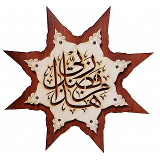 Hadha min fadli Rabbi in wooden frame- Islamic Home decorative