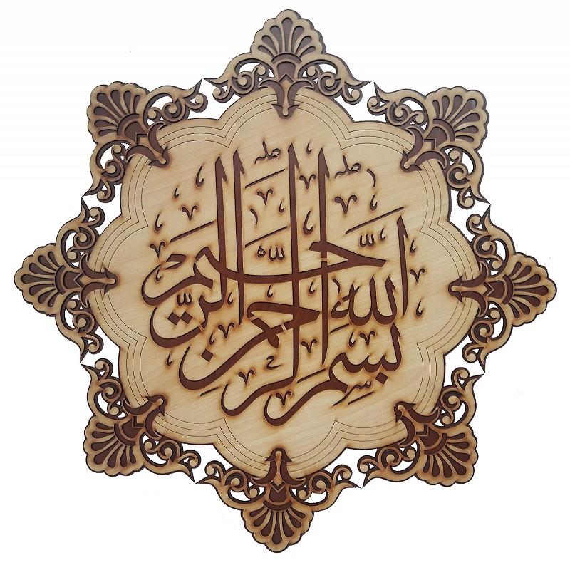 Bismillah in wooden frame- Islamic Home decorative