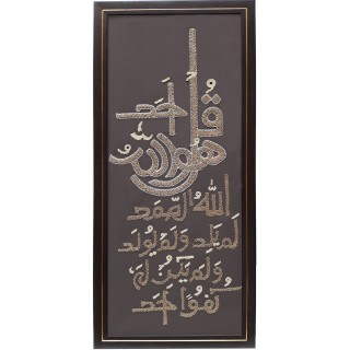 Tughra- Surah Al-Ikhlas Hand Made Arabic Calligraphy