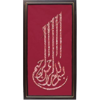 Islamic Wall Frame- Brown Arabic Calligraphy