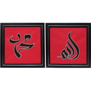 Islamic Wall Frame-  Hand Made Arabic Calligraphy