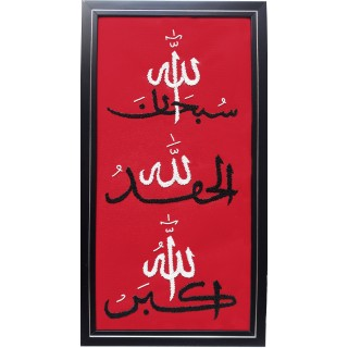 Islamic wall decor-  Hand Made Arabic Calligraphy