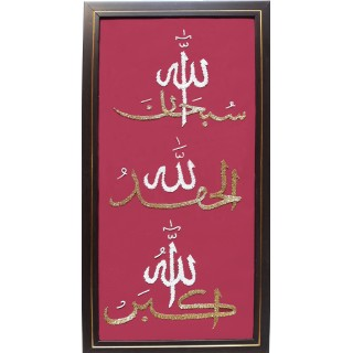 Wall Hanging-  Hand Made Arabic Calligraphy