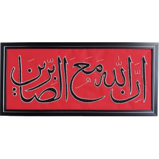 Red colored tughra- Arabic Calligraphy