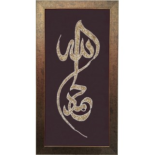 Hand made Islamic wall frame