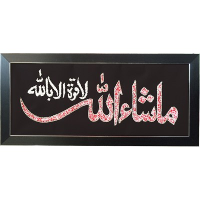 Tughra- Masha'Allah in Arabic Calligraphy Hand Made