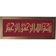 Bismillah in wall frame- Islamic Home decoratives