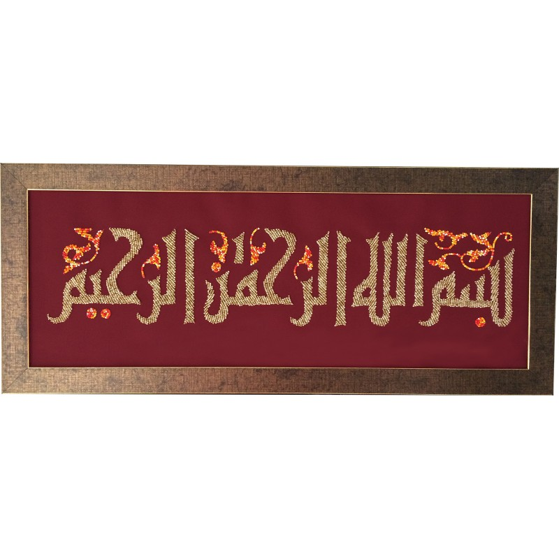 Islamic Wall Frame- Bismillah In Canvas Painting