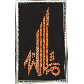 Black colored hand made Islamic wall frame