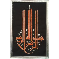 Islamic wall hanging- Arabic Calligraphy sequence work