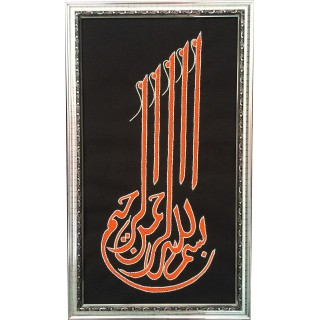 Hand made Islamic Wall Frame, Hanging