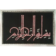 Islamic wall hanging- Arabic Calligraphy Hand Made