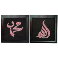 Allah Muhammad Wall frame, Sequence work on fabric