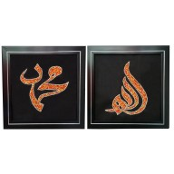 Allah Muhammad in Islamic Wall frame-Black Color