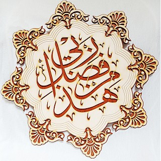 Hadha min fadli  in wooden frame- Islamic Home decorative