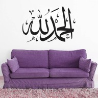 Alhamdulillah Islamic Wall Decal