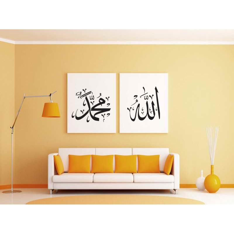 An Islamic Home Decor- Allah Muhammad Islamic Decal  Shiddat.com